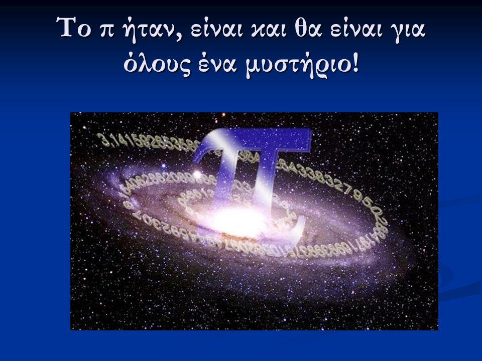 Το π ήταν, είναι και θα είναι για όλους ένα μυστήριο!