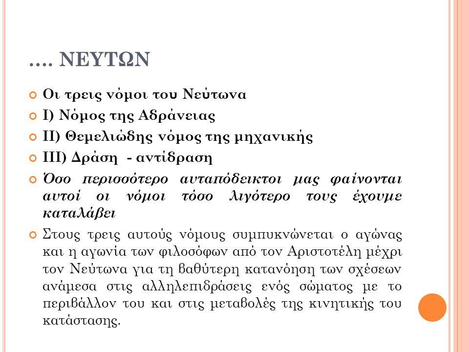 …. ΝΕΥΤΩΝ Οι τρεις νόμοι του Νεύτωνα Ι) Νόμος της Αδράνειας