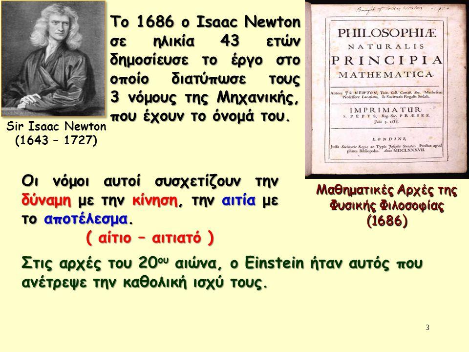 Μαθηματικές Αρχές της Φυσικής Φιλοσοφίας (1686)