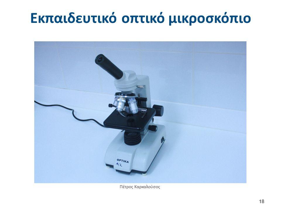 Mικροσκόπιο αντίθετης φάσης