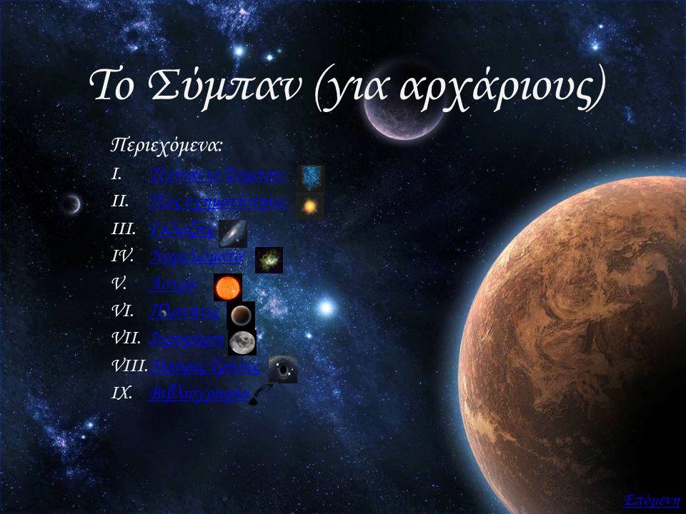 Το Σύμπαν (για αρχάριους)