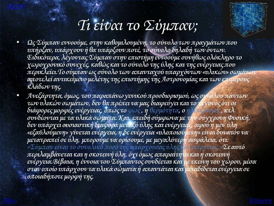 Αρχική Τι είναι το Σύμπαν;