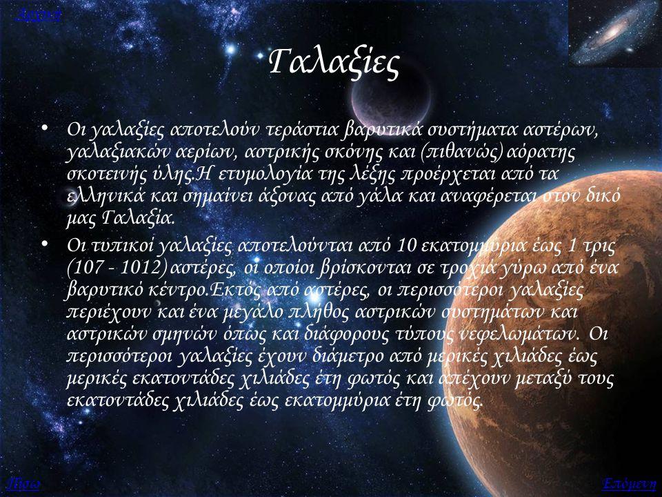 Αρχική Γαλαξίες.