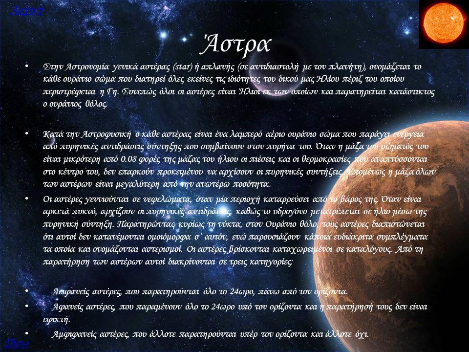 Αρχική Άστρα.