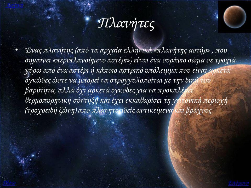 Αρχική Πλανήτες.
