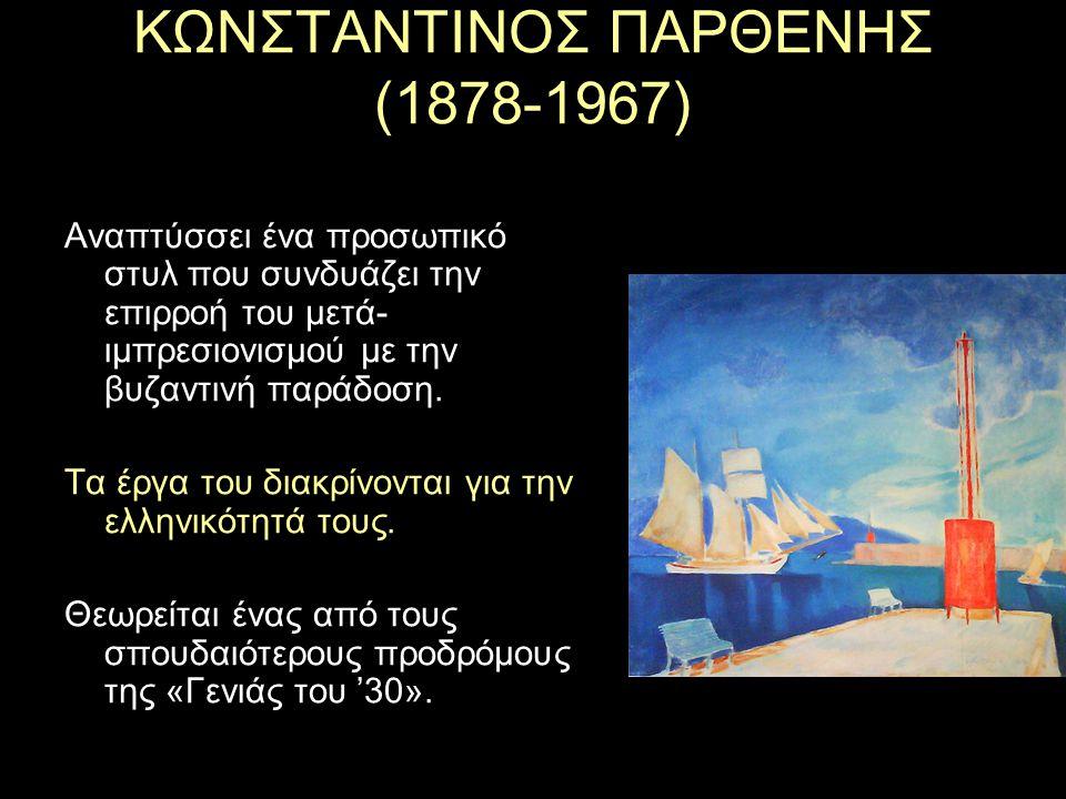 ΚΩΝΣΤΑΝΤΙΝΟΣ ΠΑΡΘΕΝΗΣ (1878-1967)