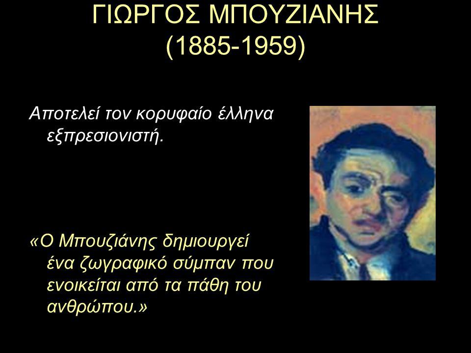 ΓΙΩΡΓΟΣ ΜΠΟΥΖΙΑΝΗΣ (1885-1959)