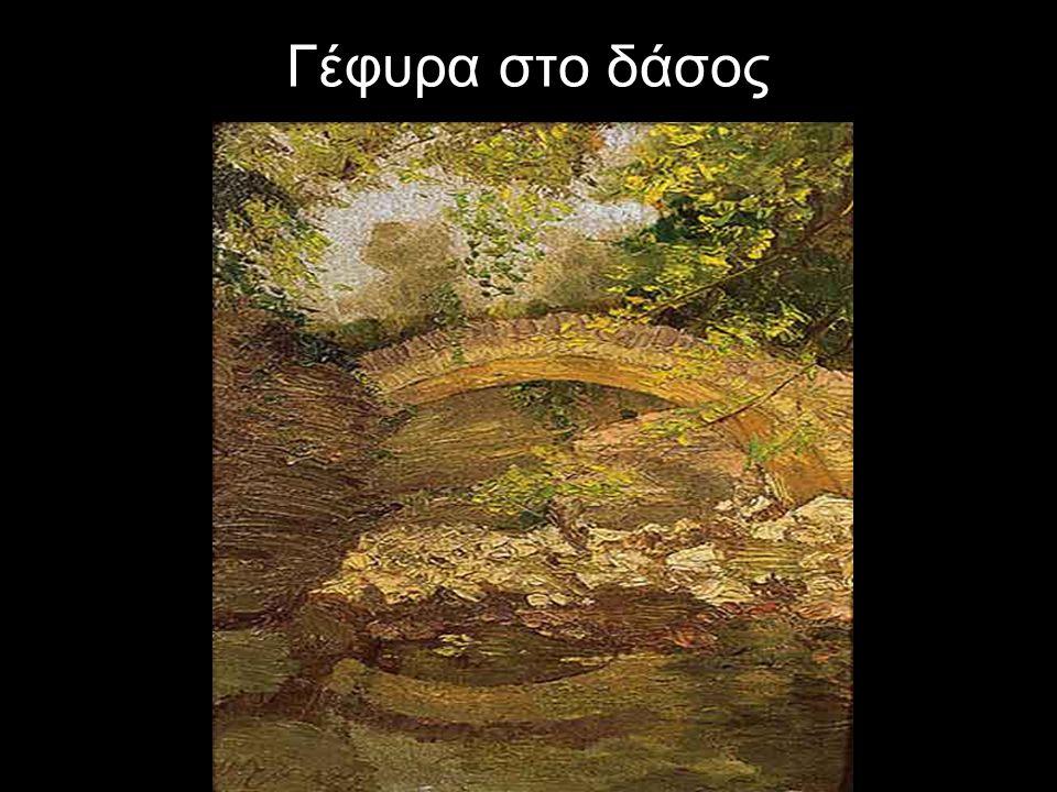 Γέφυρα στο δάσος