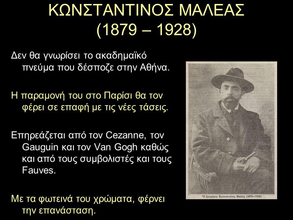 ΚΩΝΣΤΑΝΤΙΝΟΣ ΜΑΛΕΑΣ (1879 – 1928)