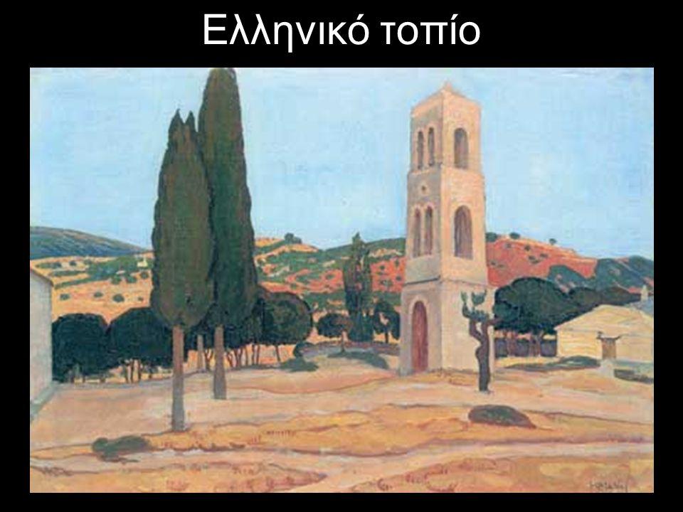 Ελληνικό τοπίο