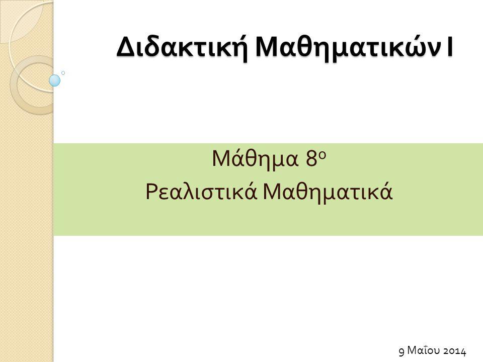 Διδακτική Μαθηματικών Ι