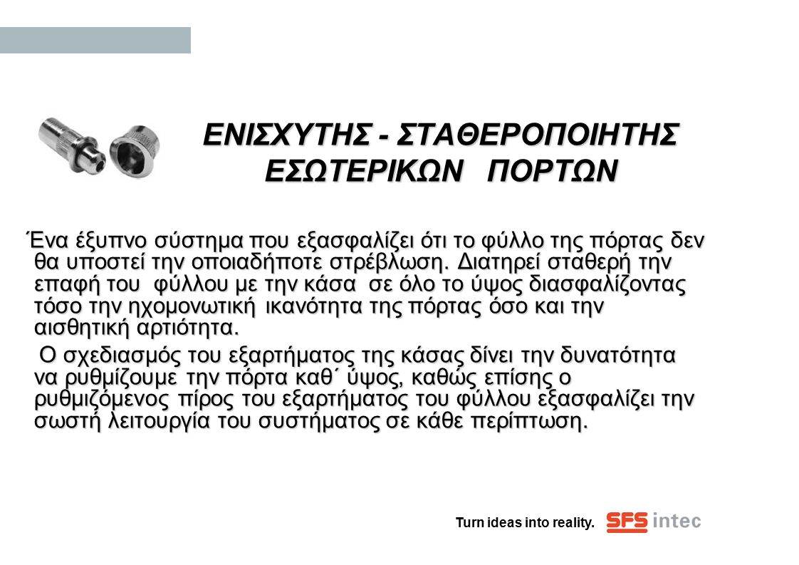 ΕΝΙΣΧΥΤΗΣ - ΣΤΑΘΕΡΟΠΟΙΗΤΗΣ