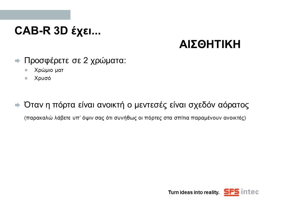 CAB-R 3D έχει... ΑΙΣΘΗΤΙΚΗ Προσφέρετε σε 2 χρώματα: