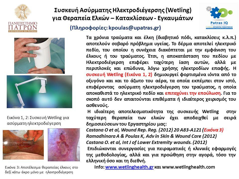 (Πληροφορίες: kpoulas@upatras.gr)