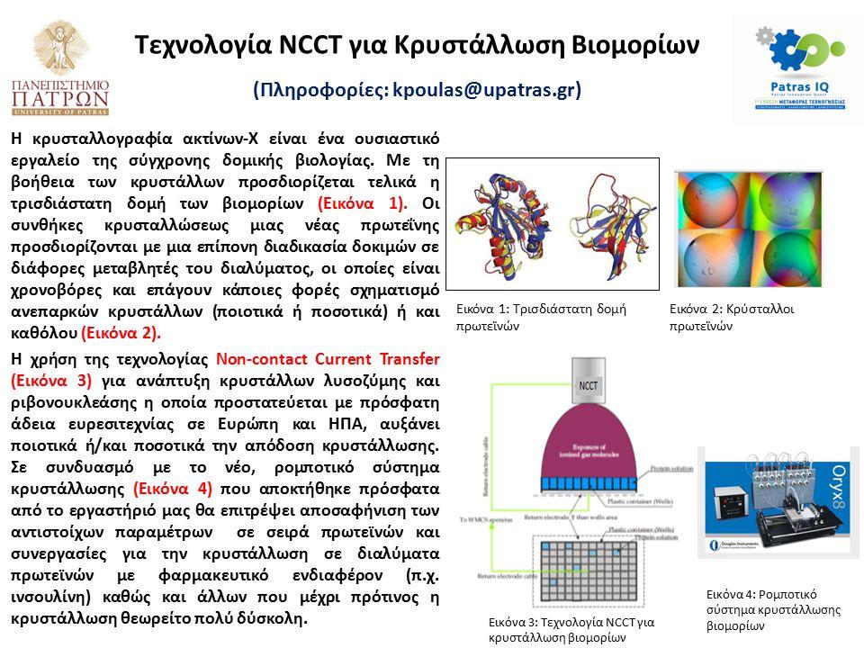 Τεχνολογία NCCT για Κρυστάλλωση Βιομορίων (Πληροφορίες: kpoulas@upatras.gr)