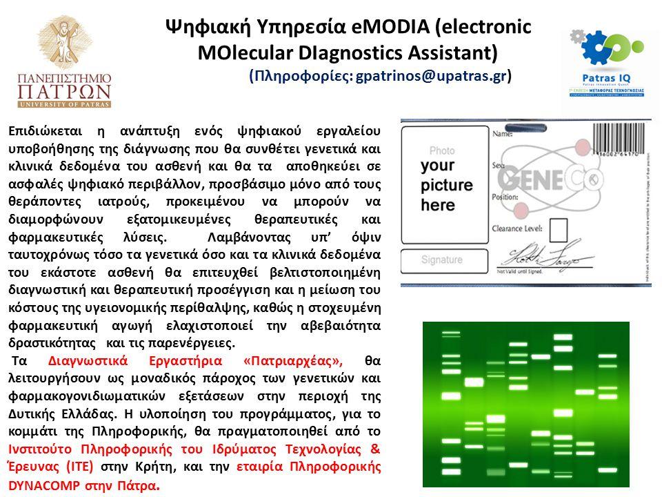 Ψηφιακή Υπηρεσία eMODIA (electronic MOlecular DIagnostics Assistant)