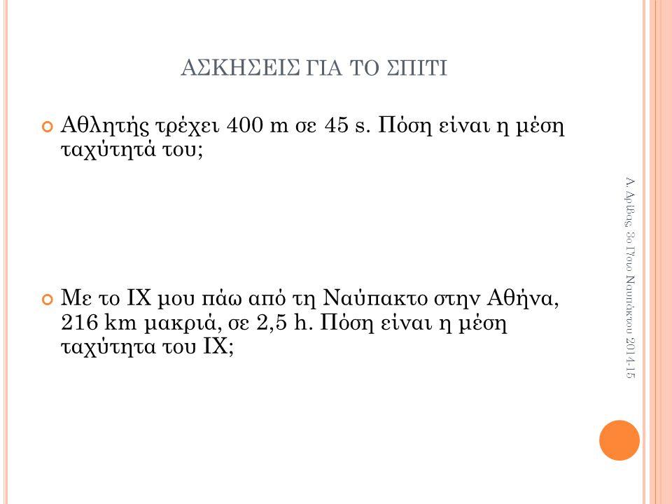 ασκησΕΙΣ για το σπιτι Αθλητής τρέχει 400 m σε 45 s. Πόση είναι η μέση ταχύτητά του;