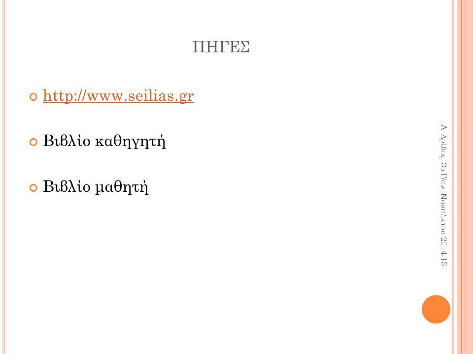 πηγεσ http://www.seilias.gr Βιβλίο καθηγητή Βιβλίο μαθητή