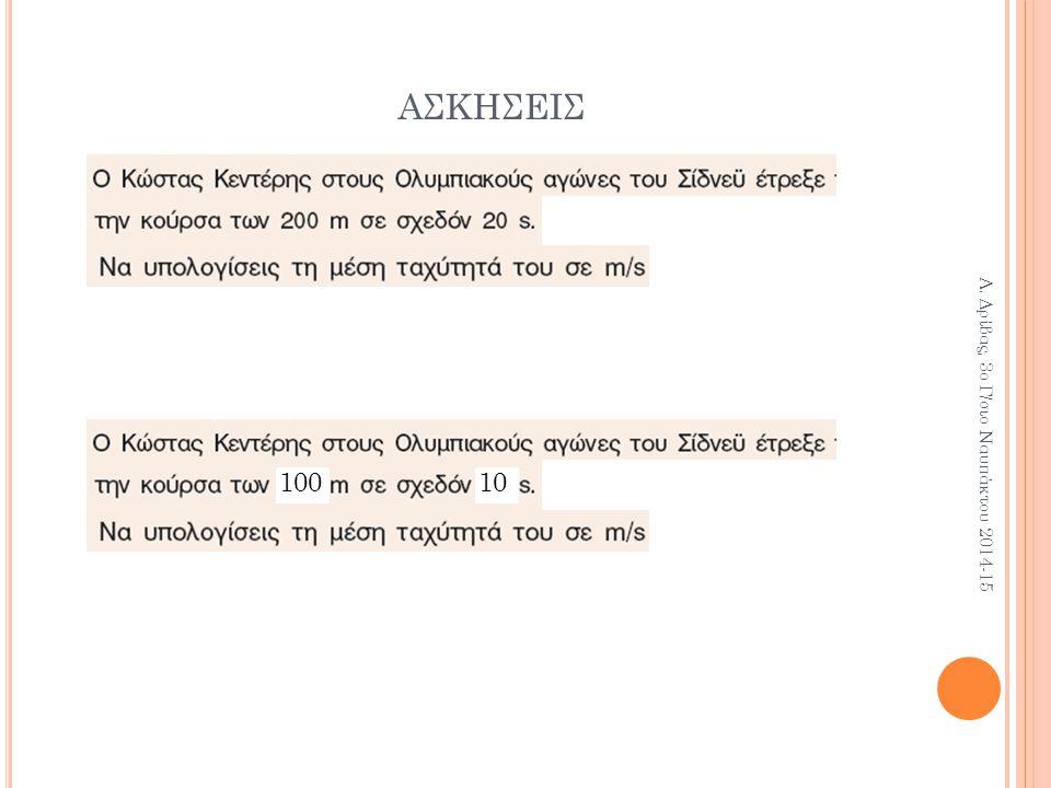 ασκησΕΙΣ Α. Δρίβας, 3ο Γ/σιο Ναυπάκτου 2014-15 100 10
