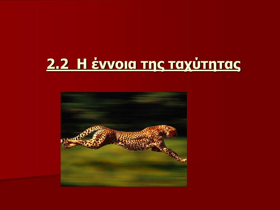 2.2 Η έννοια της ταχύτητας