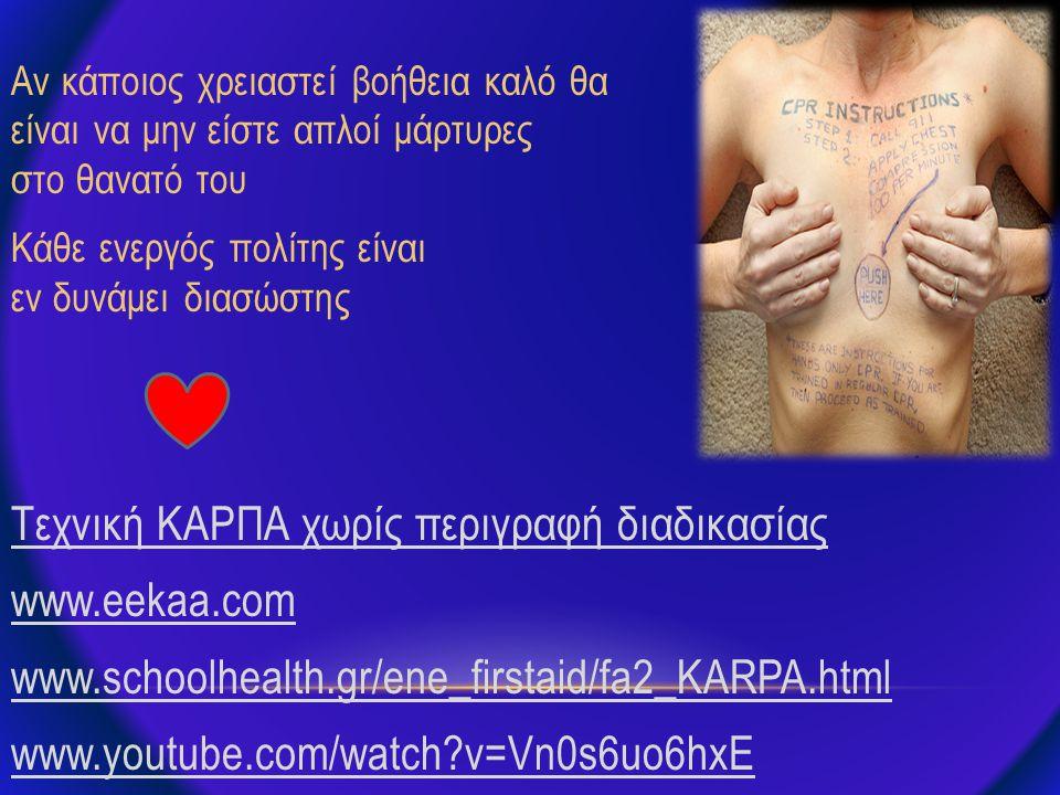 Τεχνική ΚΑΡΠΑ χωρίς περιγραφή διαδικασίας www.eekaa.com