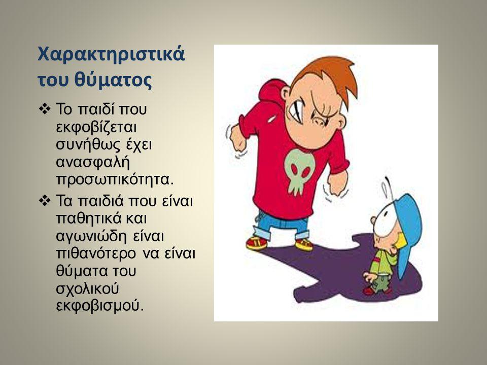 Χαρακτηριστικά του θύματος