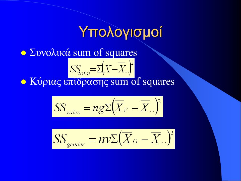 Υπολογισμοί Συνολικά sum of squares Κύριας επίδρασης sum of squares