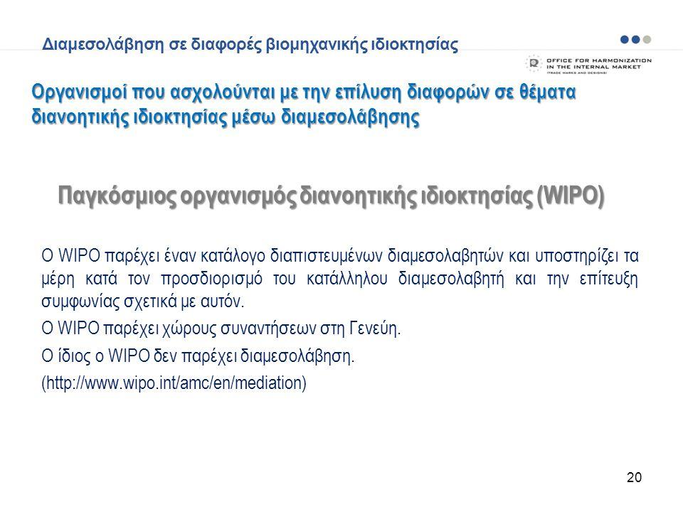 Παγκόσμιος οργανισμός διανοητικής ιδιοκτησίας (WIPO)
