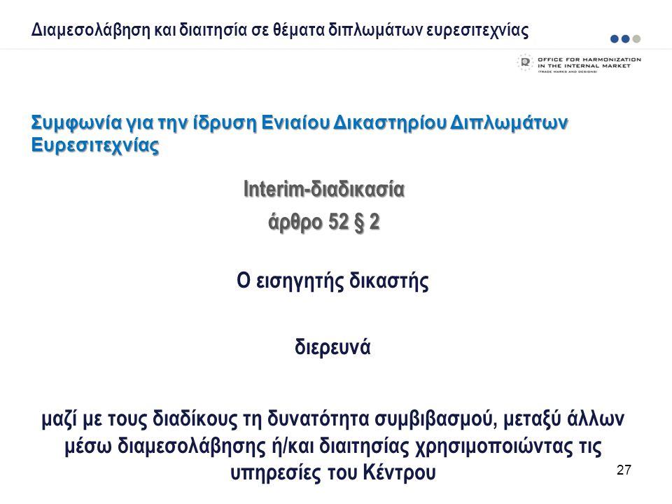 Ιnterim-διαδικασία άρθρο 52 § 2 Ο εισηγητής δικαστής διερευνά