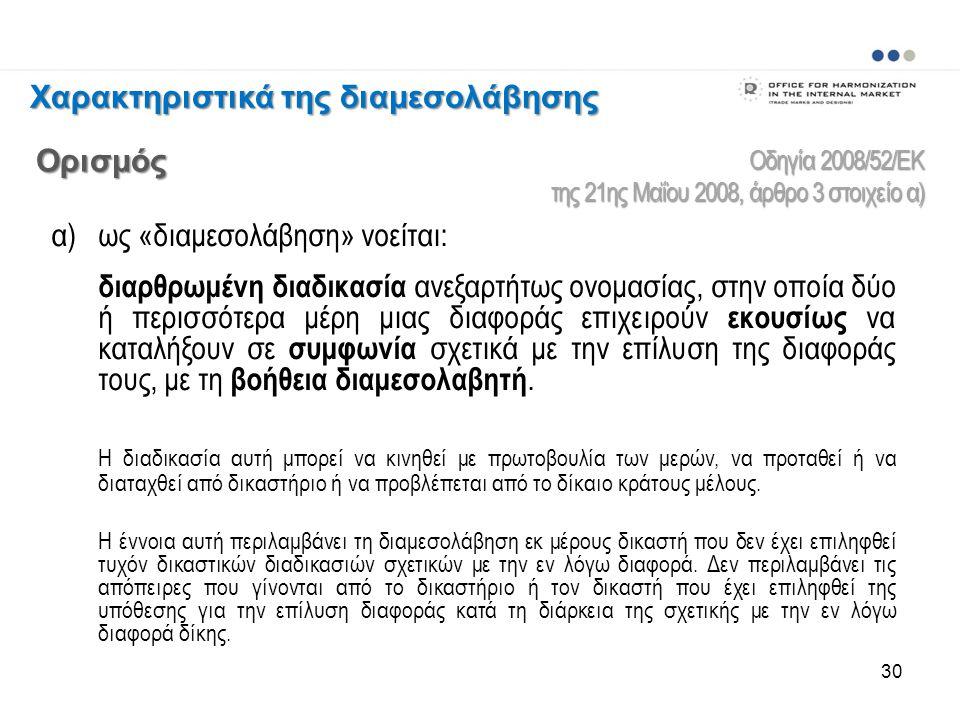 Οδηγία 2008/52/ΕΚ της 21ης Μαΐου 2008, άρθρο 3 στοιχείο α)