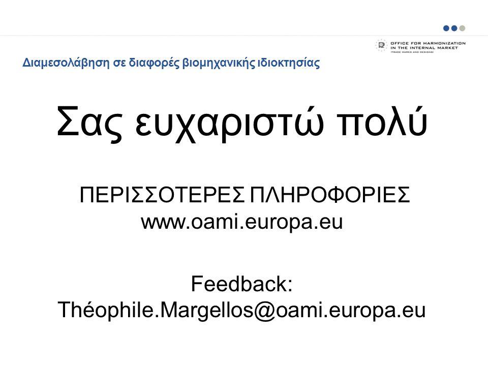 Σας ευχαριστώ πολύ ΠΕΡΙΣΣΟΤΕΡΕΣ ΠΛΗΡΟΦΟΡΙΕΣ www.oami.europa.eu