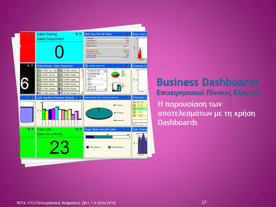 Business Dashboards Επιχειρησιακοί Πίνακες Ελέγχου