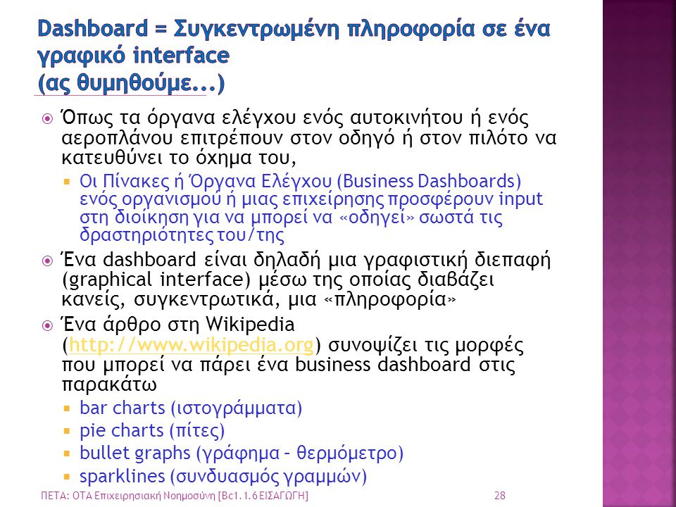 Dashboard = Συγκεντρωμένη πληροφορία σε ένα γραφικό interface (ας θυμηθούμε...)