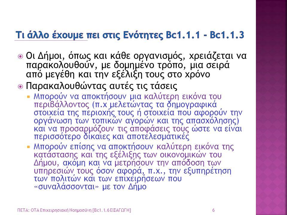Τι άλλο έχουμε πει στις Ενότητες Bc1.1.1 - Bc1.1.3