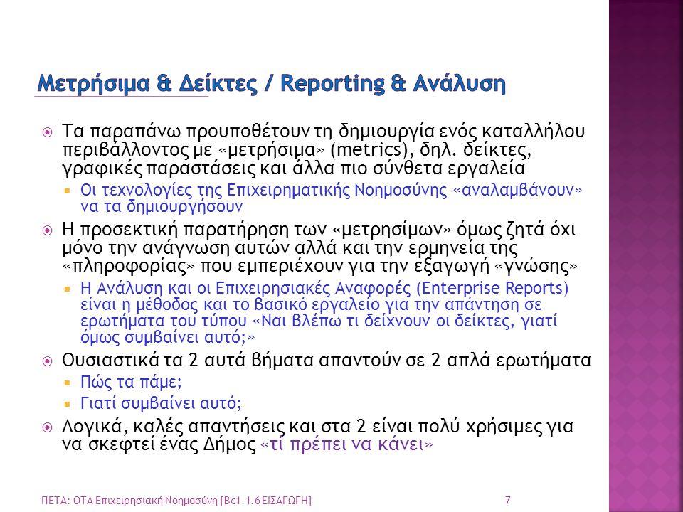 Μετρήσιμα & Δείκτες / Reporting & Ανάλυση