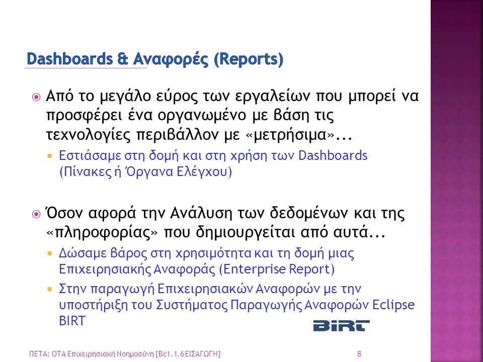 Dashboards & Αναφορές (Reports)
