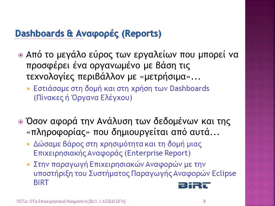 Dashboards & Αναφορές (Reports)