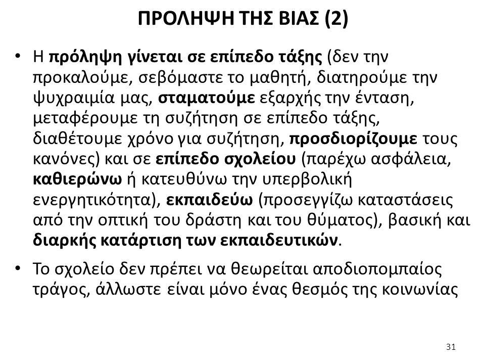 ΠΡΟΛΗΨΗ ΤΗΣ ΒΙΑΣ (2)