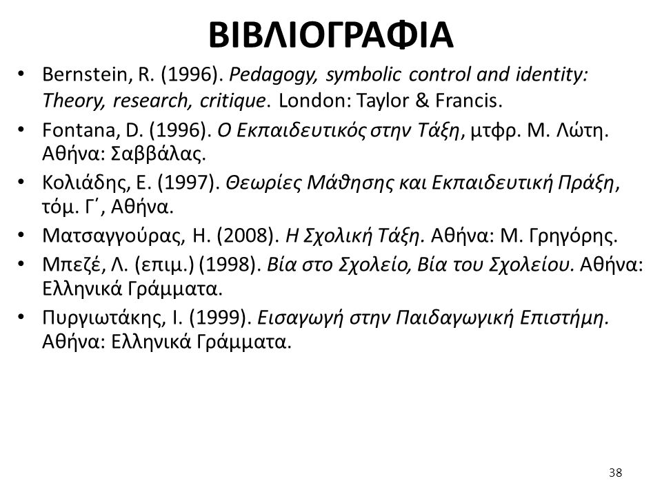 ΒΙΒΛΙΟΓΡΑΦΙΑ Bernstein, R. (1996). Pedagogy, symbolic control and identity: Theory, research, critique. London: Taylor & Francis.