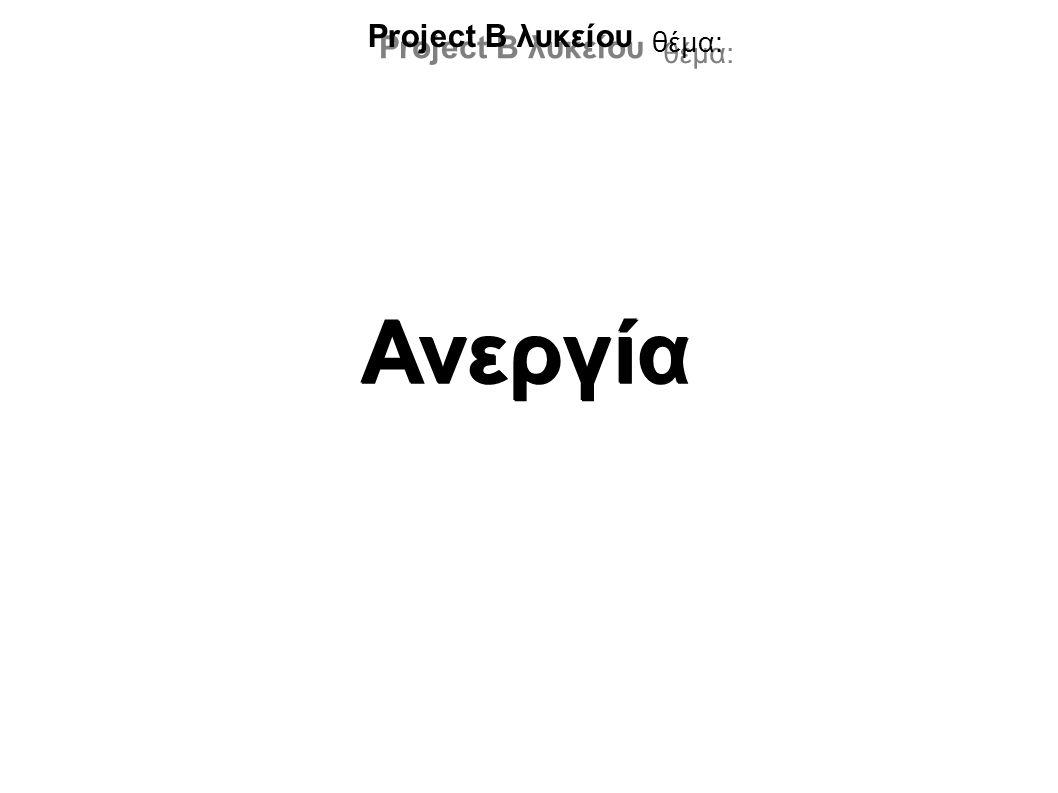 Ανεργία Project Β λυκείου θέμα: Ομάδα: 3η