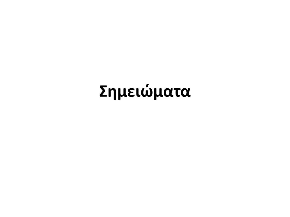 Σημείωμα Αναφοράς