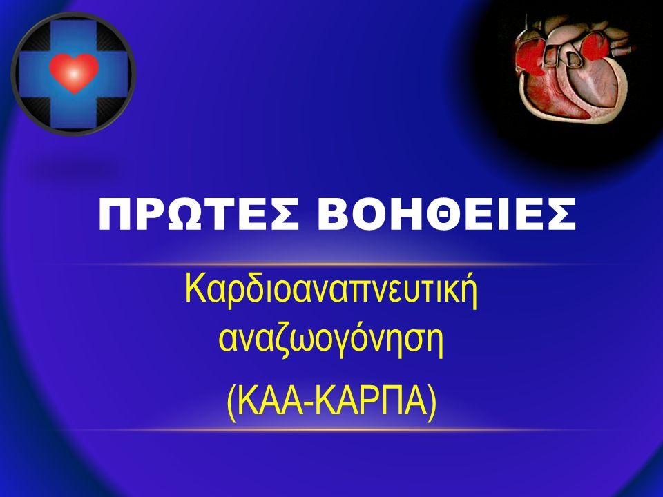 Καρδιοαναπνευτική αναζωογόνηση (KAA-ΚΑΡΠΑ)