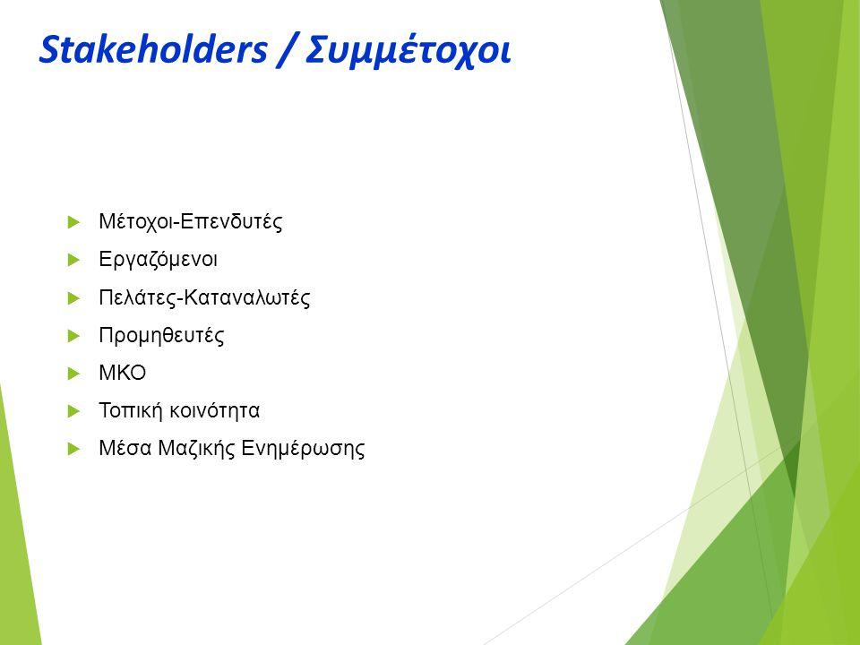 Stakeholders / Συμμέτοχοι