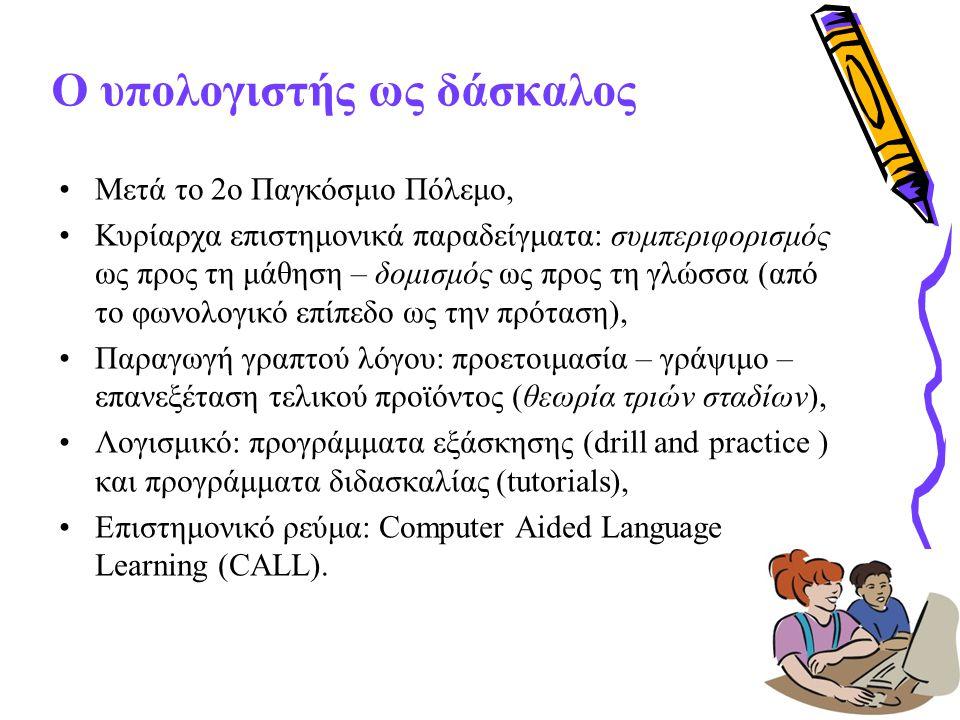 Ο υπολογιστής ως δάσκαλος