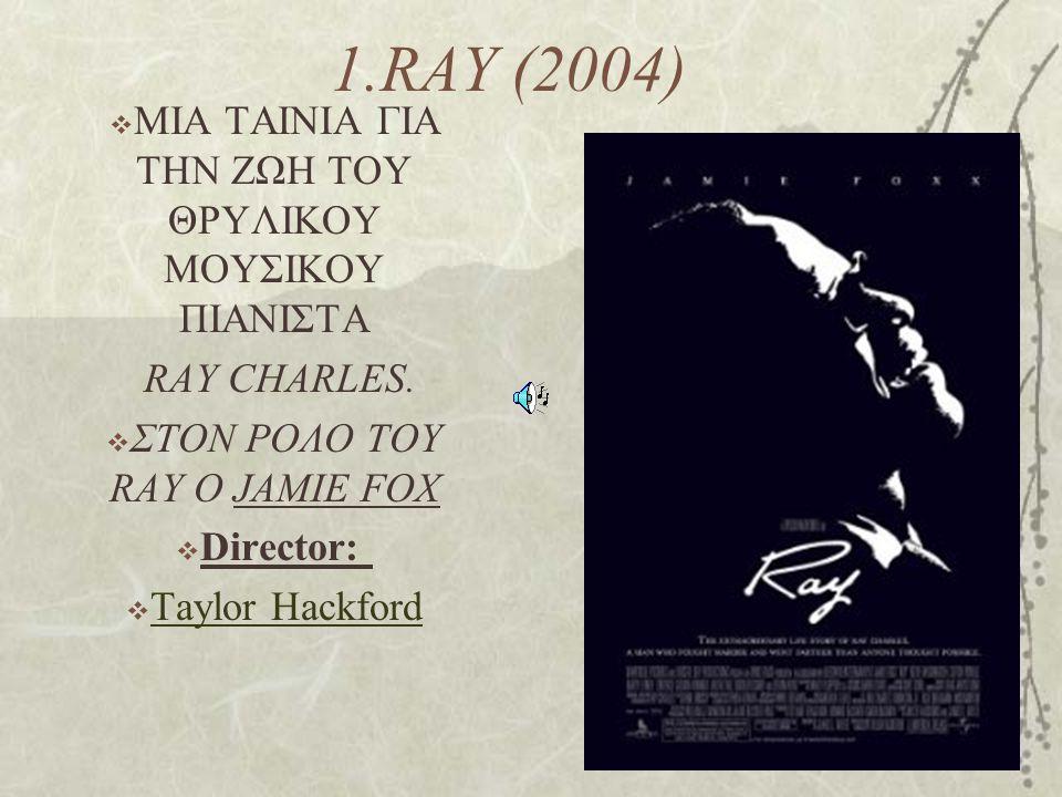 1.RAY (2004) MIA TAINIA ΓΙΑ ΤΗΝ ΖΩΗ ΤΟΥ ΘΡΥΛΙΚΟΥ ΜΟΥΣΙΚΟΥ ΠΙΑΝΙΣΤΑ