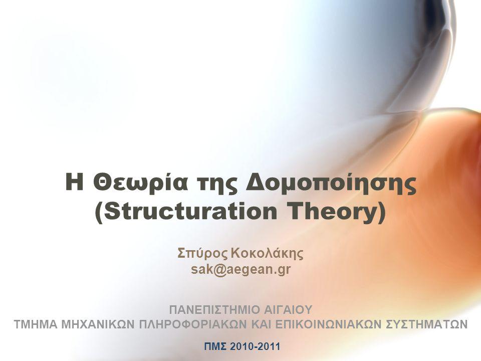 Η Θεωρία της Δομοποίησης (Structuration Theory)