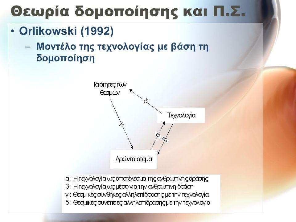 Θεωρία δομοποίησης και Π.Σ.