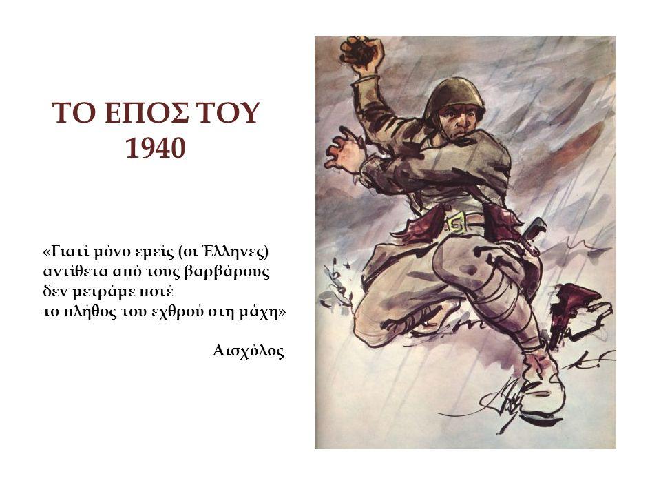 ΤΟ ΕΠΟΣ ΤΟΥ 1940 «Γιατί μόνο εμείς (οι Έλληνες)