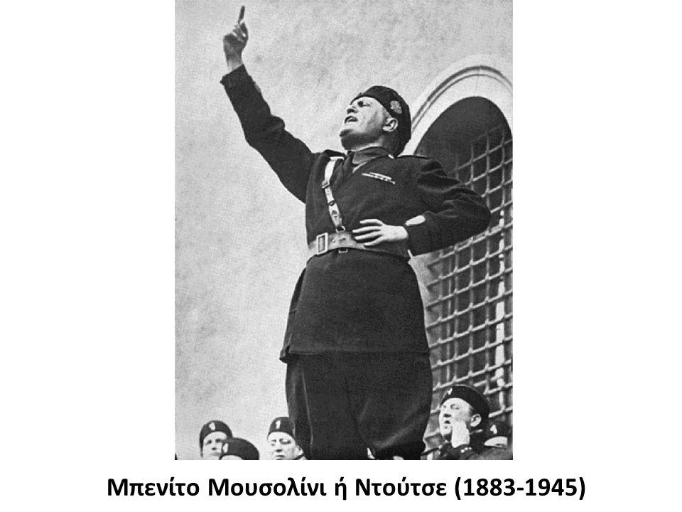 Μπενίτο Μουσολίνι ή Ντούτσε (1883-1945)