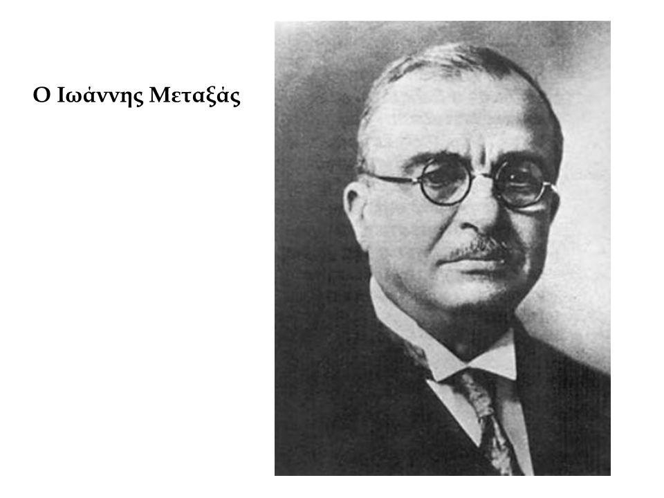 Ο Ιωάννης Μεταξάς
